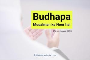 Hadees: Budhapa Musalman ka Noor Hai