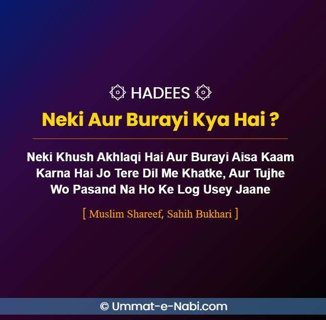 Neki aur Burayi kya hai ?