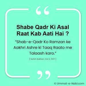 Hadees: Shabe Qadr ki Asal Raat kab aati Hai ?