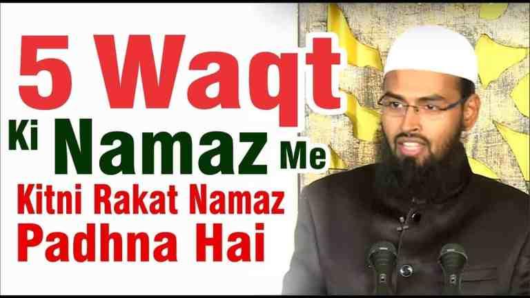 5 Waqt Ki Namaz Me Kitni Rakat Namaz Padhna Hai