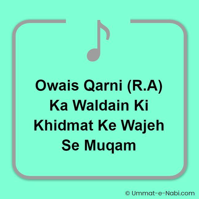 ♫ WAQIA: Owais Qarni (R.A) ka Waldain ki Khidmat ke Wajeh se Muqam
