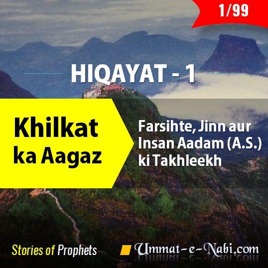 Hiqayat part 1 Khilqat ka agaz