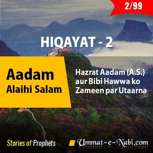 Hiqayat (Part 2) » Hazrat Aadam (A.S.) aur Bibi Hawwa ko Zameen par Utara Gaya.