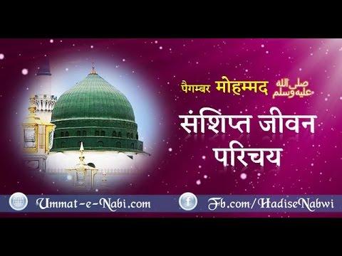 पैगम्बर मोहम्मद (सल्लल्लाहु अलैहि वसल्लम) - संक्षिप्त जीवन परिचय