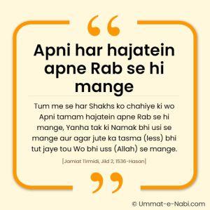 Hadees: Apni har hajatein apne Rab se hi mange [Jamiat Tirmidi, Jild 2, 1536-Hasan]