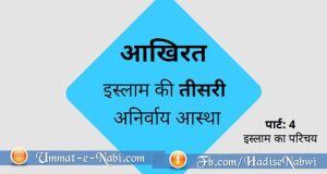 Aakhirat - 3rd fundamental belief of islam
