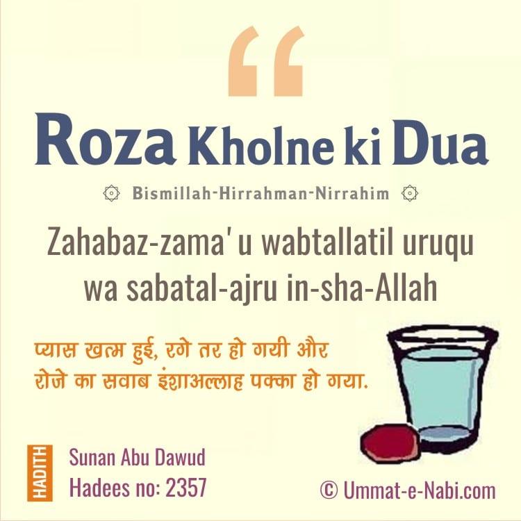 Roza kholne ki Dua | Roza Iftari ki Dua
