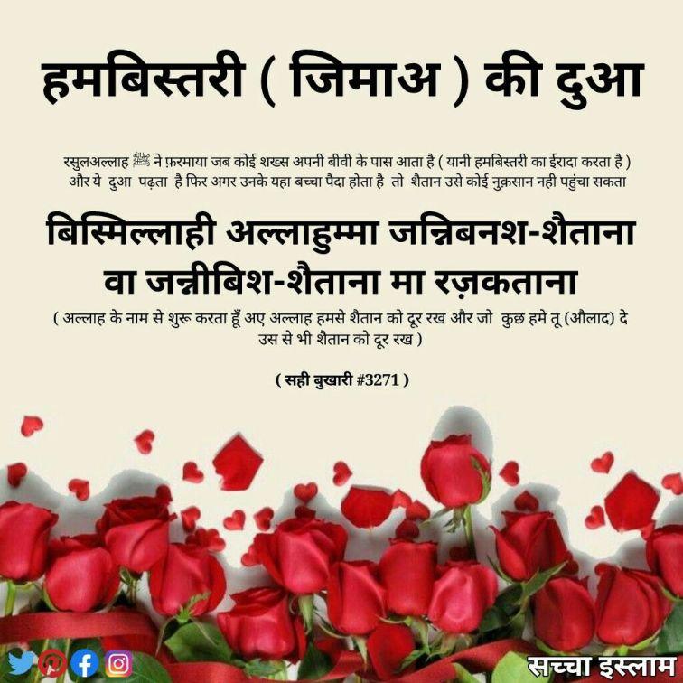 Humbistari ki Dua | जिमाअ (संभोग) से पहले की दुआ | Invocation to be recited before intercourse