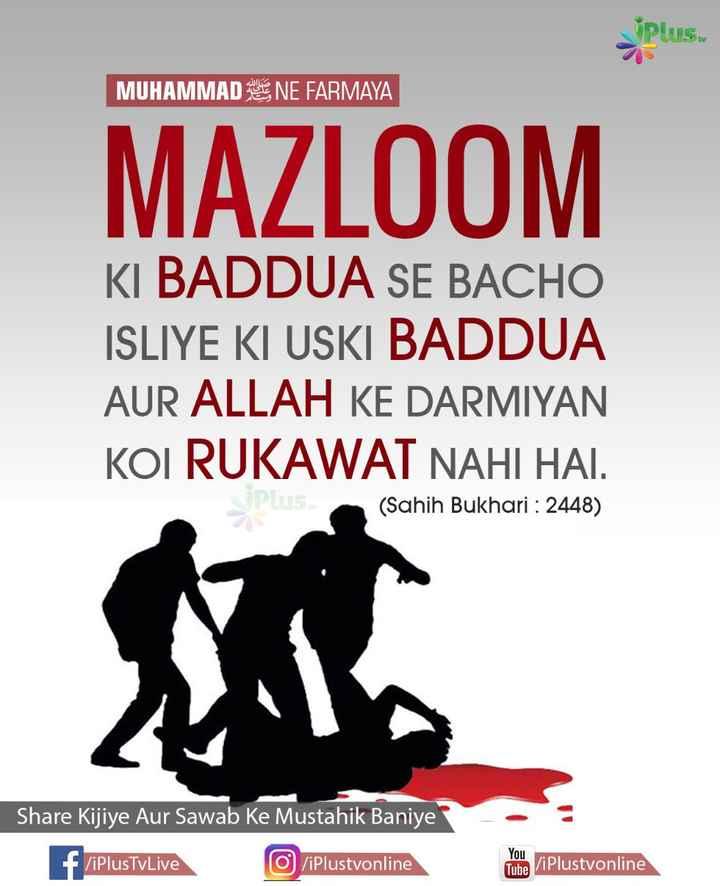 Mazloom ki Baddua se bacho