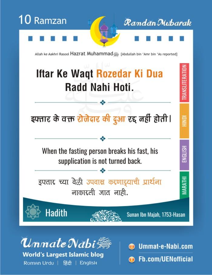 10th Ramzan | Iftar Ke Waqt Rozedar Ki Dua Radd Nahi Hoti. [Hadees: Sunan Ibn Majah, 1753]