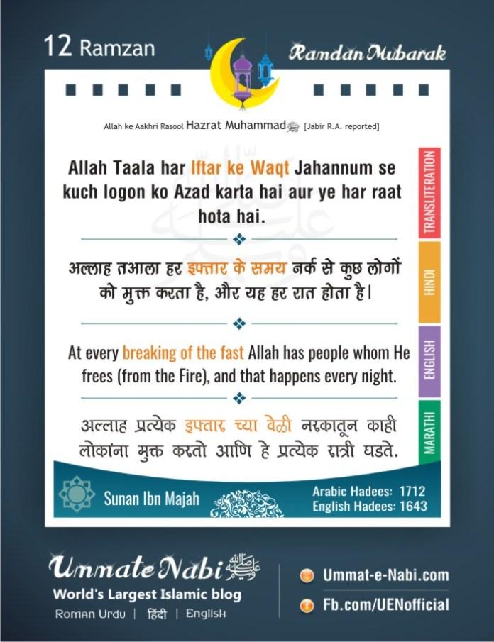 12th Ramzan | Allah Taala har Iftar ke Waqt Jahannum se kuch logon ko Azad karta hai. [Hadees: Sunan Ibn Majah 1712]
