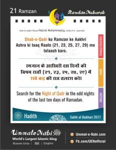 21th Ramzan | Shab-e-Qadr ko Ramzan ke Aakhri Ashra ki Taaq Raato me talaash karo. [Hadees: Sahih Bukhari, 2017]