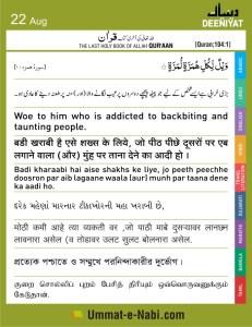 Al-Quran: Badi kharaabi hai aise shakhs ke liye, jo peeth pichhe dusron par Aib lagaane waala