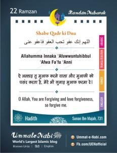 22nd - Ramzan | Dua: Shab e Qadr ki Dua [Hadees: Sunan Ibne Majah 731]
