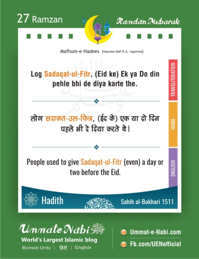 27th Ramzan | Log Sadaqat-ul-Fitr, (Eid ke) 1 ya 2 din pehle bhi de diya karte they. [Hadees: Sahih al-Bukhari 1511]