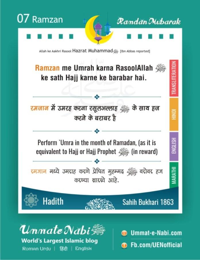 07th Ramzan | Ramzan me Umrah karna RasoolAllah (ﷺ) ke sath Hajj karne ke barabar hai. [Hadees: Sahih Bukhari 1863]