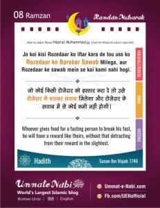 08th Ramzan | Rozedar ko Iftar karane ki Fazilat aur Sawaab [Sunan Ibn Majah 1746]