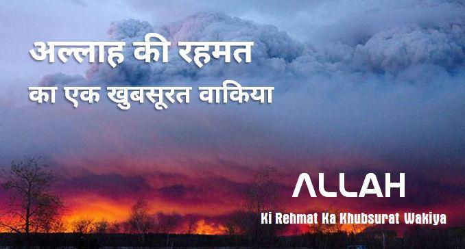 Islamic Waqiat In Hindi   अल्लाह की रहमत का एक खुबसूरत वाकिया