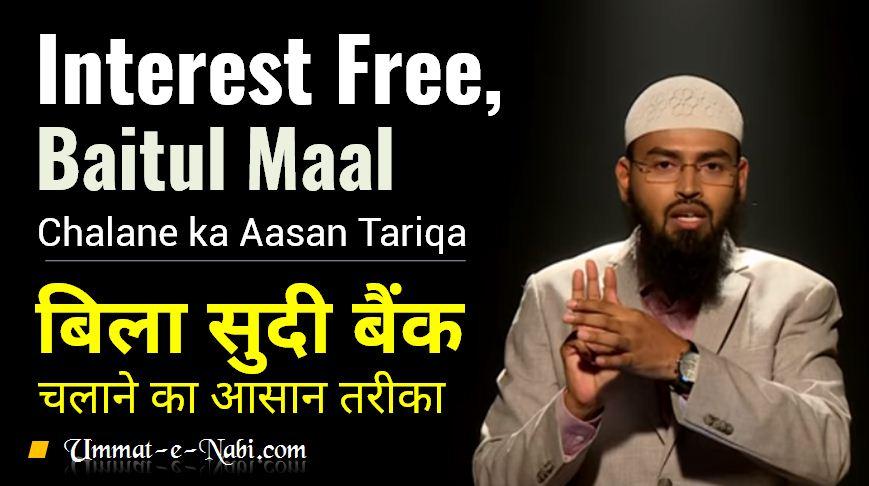 Interest Free Bissi ya Baitul Maal Chalane ka Aasan Tariqa