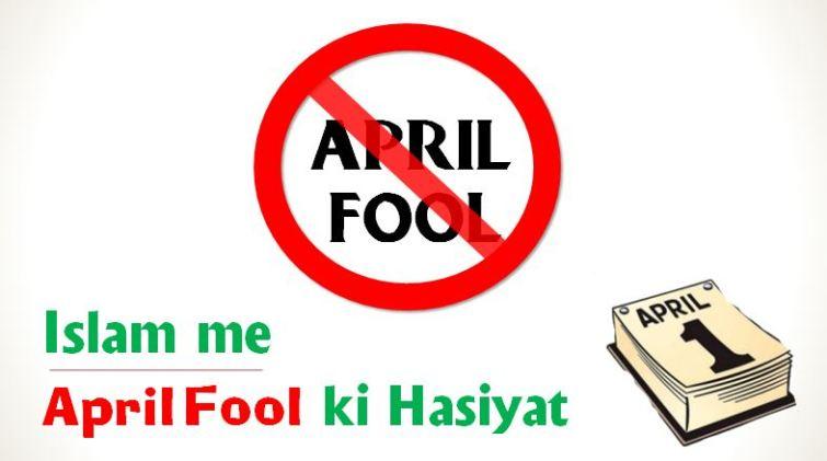 Islam me April fool ki Haisiyat