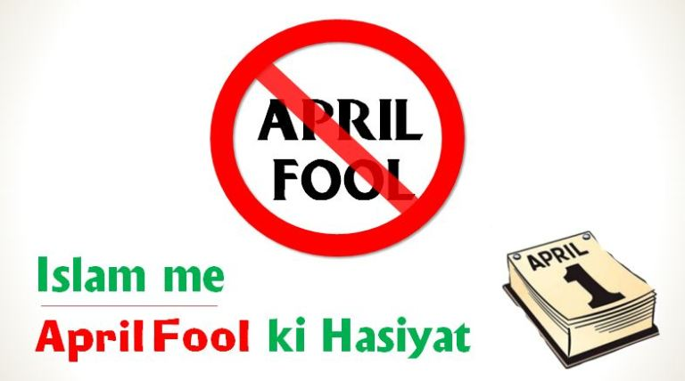 Islam me April fool ki Haisiyat