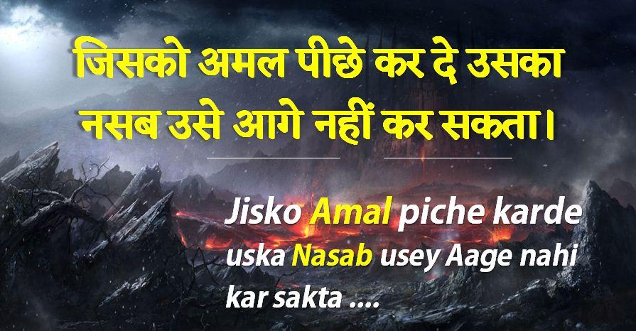 Jisko Amal piche karde uska Nasab usey Aage nahi kar sakta