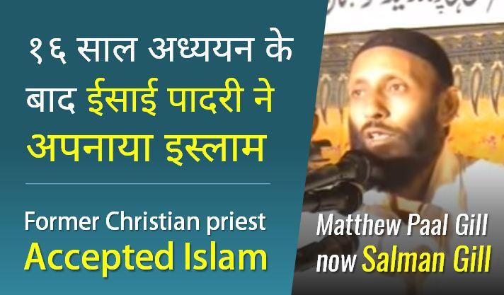 16 Saal ke Researh ke baad Isayi Padri ne Apnaya Islam 16 साल के अध्यन के बाद ईसाई पादरी ने अपनाया इस्लाम