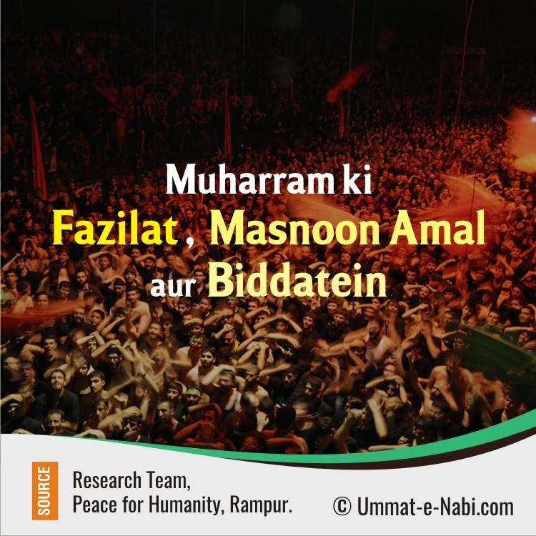 Muharram ki Fazilat Masnoon Amal aur Biddatein
