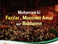 Maah-e-Muharram ki Fazilat, Masnoon Amal aur Biddatein