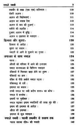 Namaze Nabawi in Hindi Pdf free Download 7
