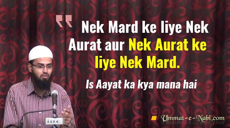 Nek Mard ke liye Nek Aurat is aayat ka kya Matlab hai