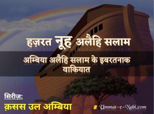 Nooh Alaihis Salam: Qasas-ul-Ambiya Series in Hindi: Post 4
