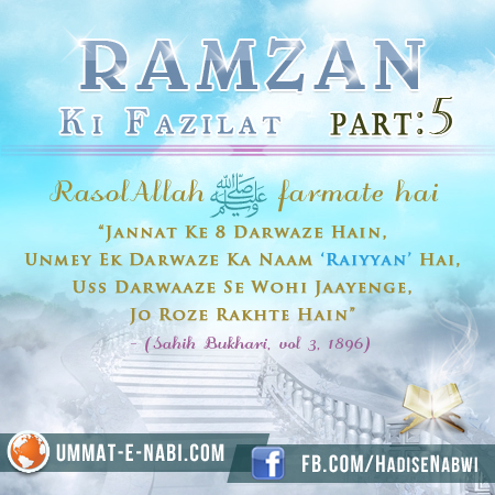 Ramzan Ki Fazilat 5