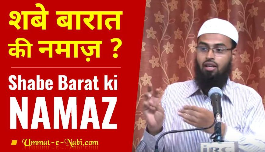 Shabe Barat me padhi jane wali Namaz ki Hakikat by Adv. Faiz Syed