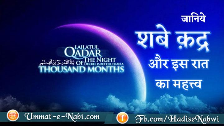 shab e barat hindi me | शबे क़द्र और इस की रात का महत्वः (शबे क़द्र की फ़ज़ीलत हिंदी में)