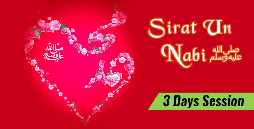 Seerat Un Nabi (ﷺ) in Urdu : [4 Day] Session by Br Imran