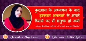 इस्लाम अपनाने से मैं संतुष्ट हो गयी | रोमन कैथोलिक महिला पायलट: आयशा जिबरील Sis Ayesha Jibrayil