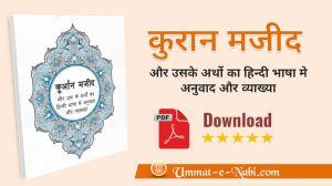 Quran in Hindi Language Download PDF