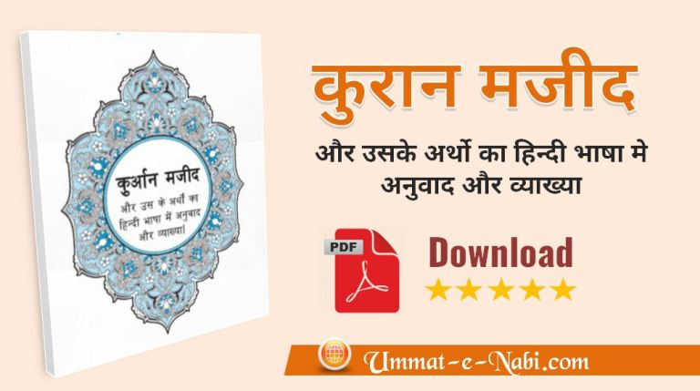 Quran in Hindi Language Download PDF