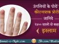 उंगलियों के पोरों पर कीटनाशक प्रोटीन: जानिये १४०० सालो से क्या कहता है इस्लाम