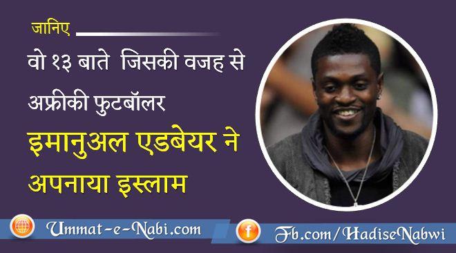 """वो १३ बाते जिसकी वजह से अफ्रीकी फुटबॉलर """"इमानुअल एडबेयर"""" ने अपनाया इस्लाम Emmanuel Adebayor accept islam"""