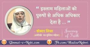 इस्लाम महिलाओं को पुरुषों से अधिक अधिकार देता है: डॉक्टर लिसा (अमेरिकी नव मुस्लिम महिला)