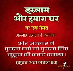 Ghar Sukun ki Jagah hai | Post 1 | Islam aur Humara Ghar