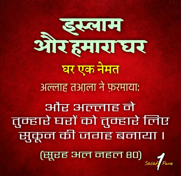 Ghar Sukun ki Jagah hai   Post 1   Islam aur Humara Ghar