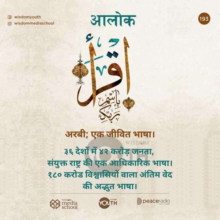 """अरबी एक जीवित भाषा: """"३६ देशों में ४२ करोड़ जनता, संयुक्त राष्ट्र की एक आधिकारिक भाषा"""