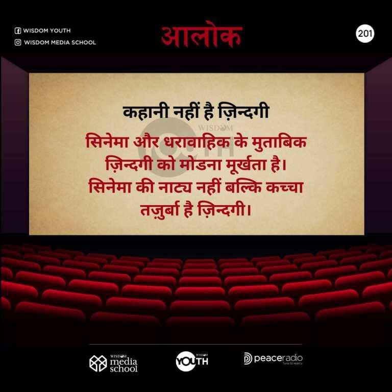 सिनेमा और धरावाहिक के मुताबिक ज़िन्दगी को मोडना मूर्खता है। सिनेमा की नाट्य नहीं बल्कि कच्चा तजुर्बा है ज़िन्दगी।