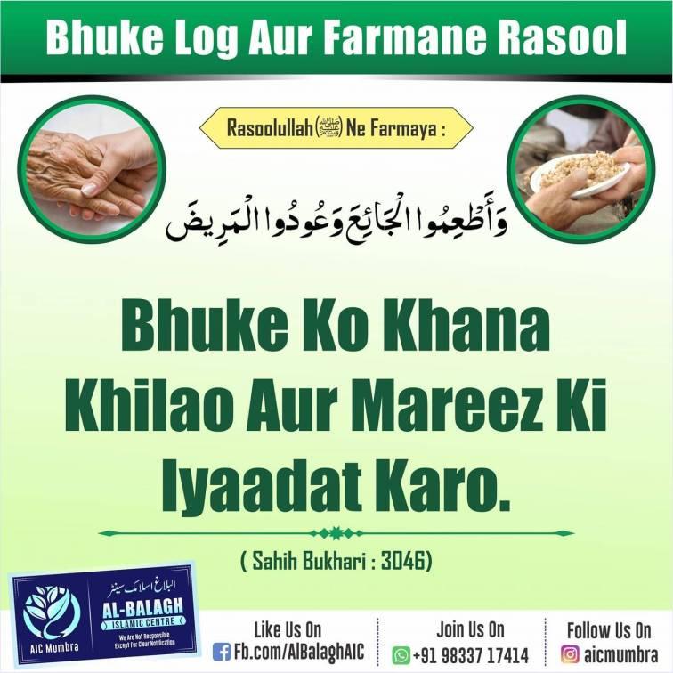 Bhuke Ko Khana Khilao aur Mareez Ki lyaadat Karo. [ Sahih Bukhari; Hadees: 3046 ] #IslamicQuotes
