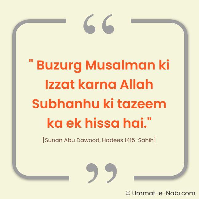 Hadees: Buzurg Musalman ki Izzat karna Allah subhanhu ki tazeem ka ek hissa hai