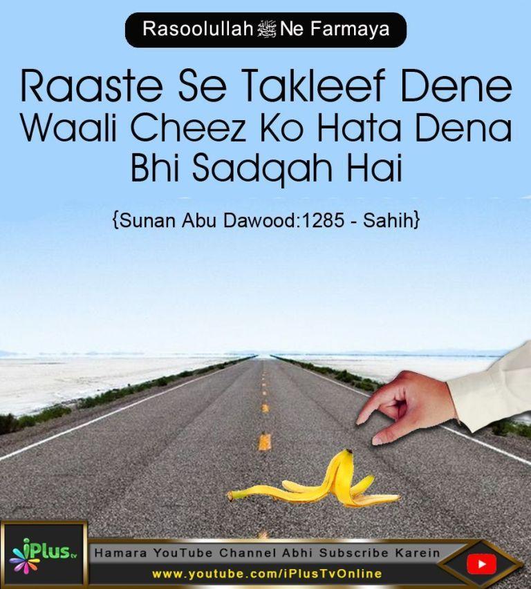 Raaste se Takleef Dene Waali Cheez Ko Hata Dena bhi Sadqah Hai  #Hadeed #DailyHadees #HadeesoftheDay