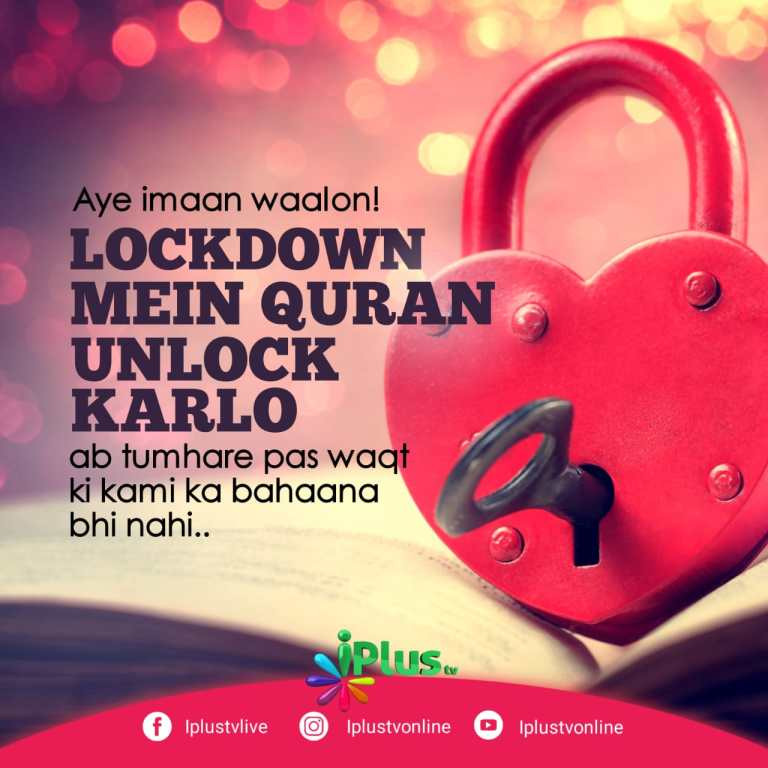 Lockdown me Quran ko Unlock karo